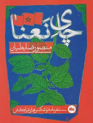 چاي نعنا (سفرنامه و عكس هاي مراكش)