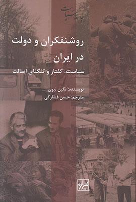 روشنفكران و دولت در ايران