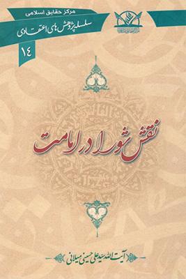 سيري در منهاج السنه 2جلدي