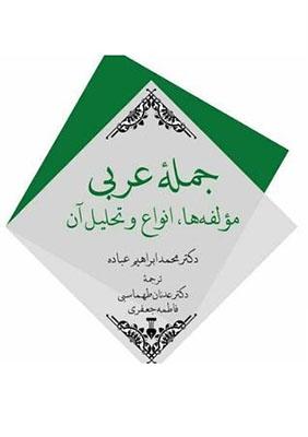 جمله عربي /مولفه ها،انواع و تحليل آن