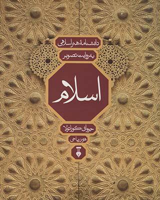 دانشنامه هنر اسلامي به روايت تصوير اسلام
