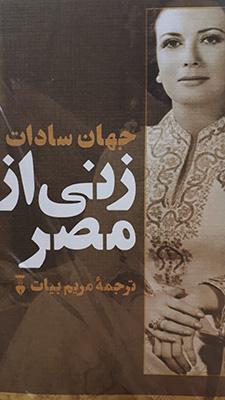 زني از مصر