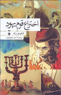 اختراع قوم يهود