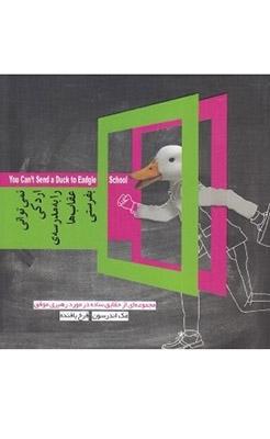 نميتواني اردكي را به مدرسهي عقابها بفرستي