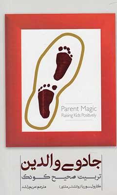 جادوي والدين / تربيت صحيح كودك