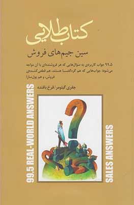 كتاب طلايي / سيم جيم هاي فروش