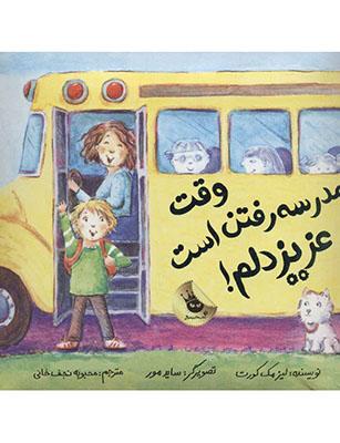وقت مدرسه رفتن است عزيزدلم