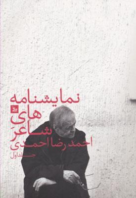 نمايشنامه هاي شاعر احمدرضا احمدي جلد 1