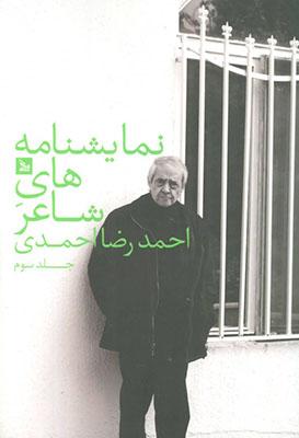 نمايشنامه هاي شاعر احمدرضا احمدي جلد 3