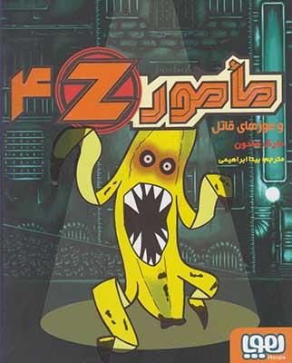 مامورz4-و موزهاي قاتل