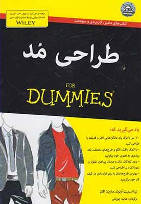 طراحي مد / كتاب هاي داميز
