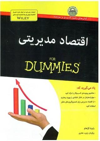 اقتصاد مديريتي / داميز