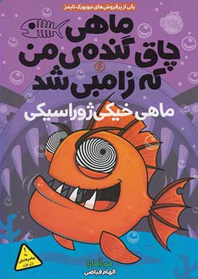 ماهي چاق گندهي من كه زامبي شد6: ماهي خيكي ژوراسيكي
