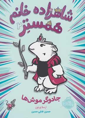 شاهزاده خانم همستر2 / جادوگر موش ها