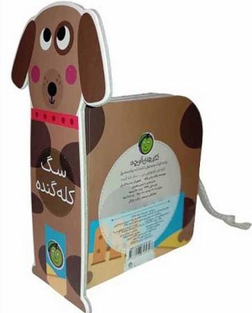 باغ وحش كوچولوي من: سگ كله گنده