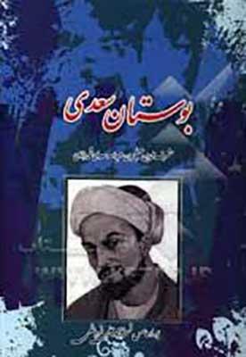 بوستان سعدي بر اساس نسخهي محمدعلي فروغي