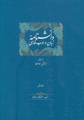 دانشنامه زبان و ادب فارسي 12 جلدي