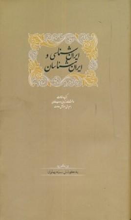 ايران شناسي و ايران شناسان