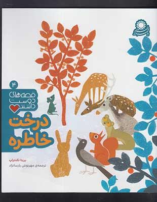 درخت خاطره / قصه هاي دوست داشتني 4
