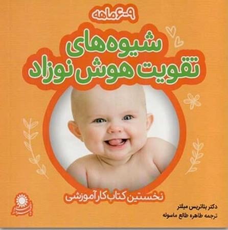 شيوه هاي تقويت هوش نوزاد 9-6 ماهه