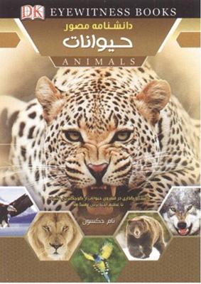 دانشنامه مصور حيوانات