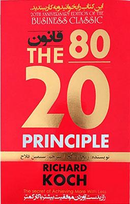 قانون 20 / 80