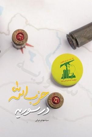 حزب الله در سوريه
