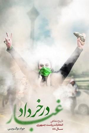 غبار در خرداد