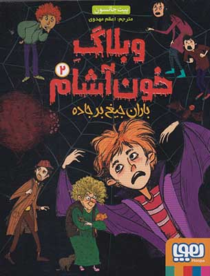 وبلاگ خون آشام2 / باران جيغ بر جاده