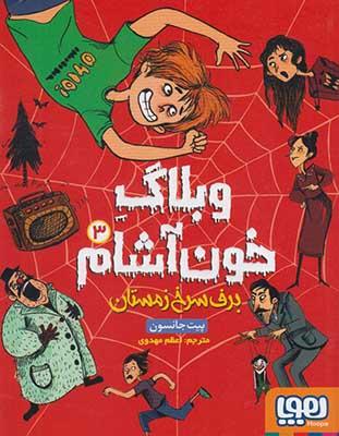 وبلاگ خون آشام 3 / برف سرخ زمستان