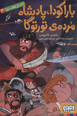 باراكودا پادشاه مرده ي تورتوگا / ناخداي هفت دريا 3