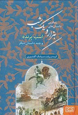 زيباترين داستان هاي 1001 شب 3 / اسب پرنده و چند داستان ديگر