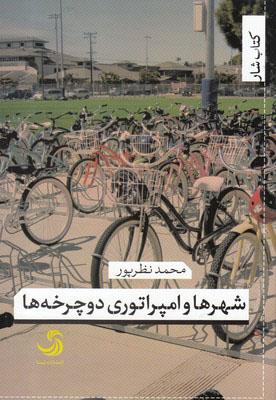 شهرها و امپراتوري دوچرخه ها