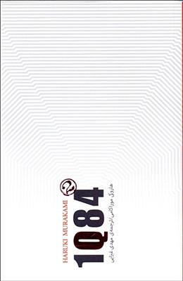 1Q 84