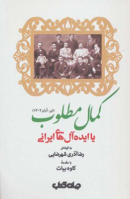 كمال مطلوب  يا ايده آل هاي ايراني