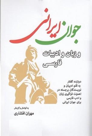 جوان ايراني و زبان ادبيات فارسي