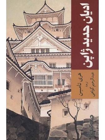 اديان جديد ژاپن