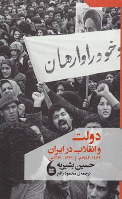 دولت و انقلاب در ايران(1341-1361)
