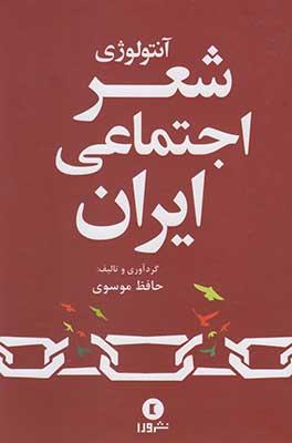 آنتولوژي شعر اجتماعي ايران