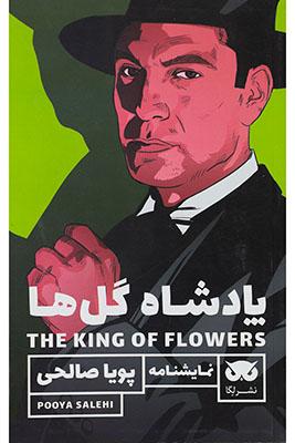 پادشاه گل ها