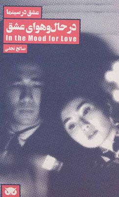 در حال و هواي عشق / عشق در سينما