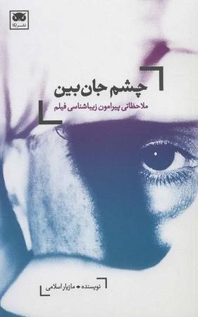 چشم جان بين: ملاحطاتي پيرامون زيباشناسي فيلم