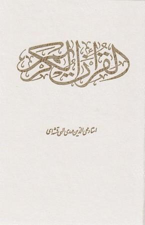 قرآن / بدون قاب / قلم و انديشه