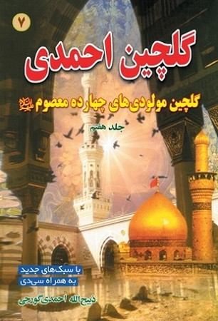 گلچين احمدي 7