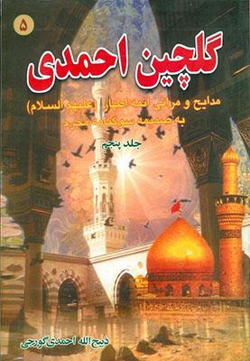 گلچين احمدي 5