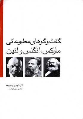 گفت و گوهاي مطبوعاتي ماركس انگلس