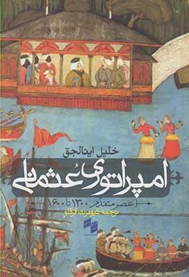 امپراتوري عثماني