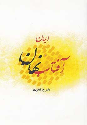آفتاب نهان (ايمان)