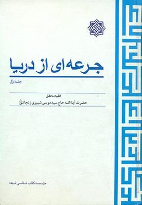 جرعهاي از دريا-جلد اول: مقالات و مباحث شخصيتشناسي و كتابشناسي