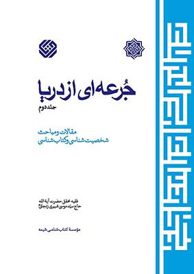 جرعهاي از دريا-جلد دوم: مقالات و مباحث شخصيتشناسي و كتابشناسي